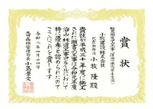 九州森林管理局より局長表彰を受けました