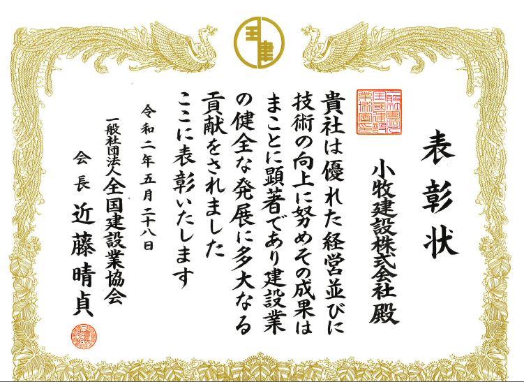 一般社団法人全国建設業協会より表彰を受けました