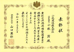 水産庁より、令和2年度 水産庁長官表彰を受けました