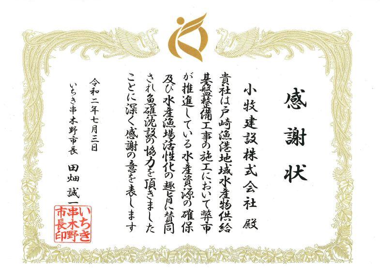 いちき串木野市長 田畑様より、感謝状を頂きました。