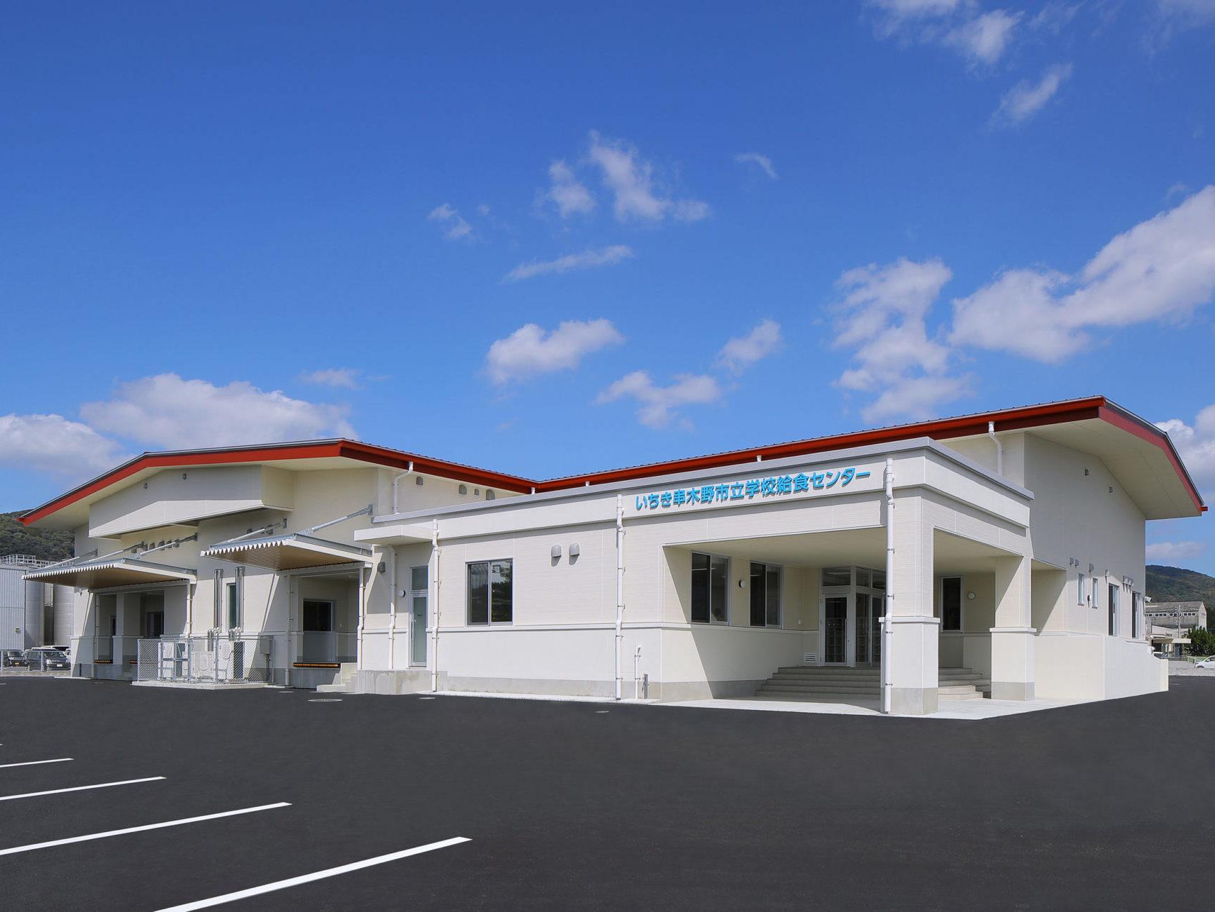 いちき串木野市立新学校給食センター建設工事