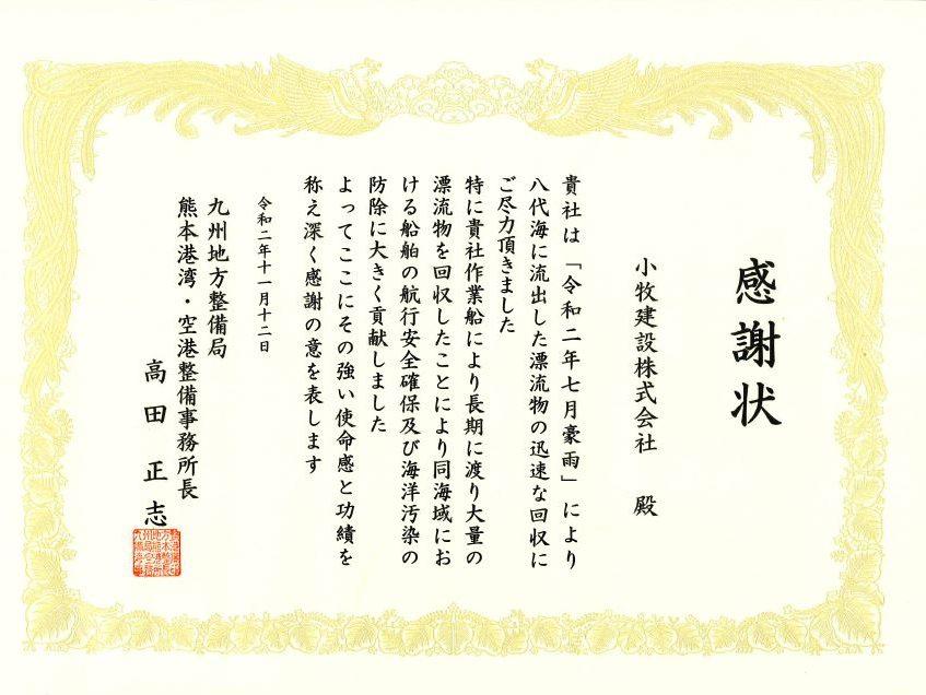 九州地方整備局 熊本港湾・空港整備事務所長 高田様より感謝状を頂きました
