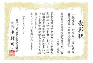 一般社団法人鹿児島県建築協会 中村様より表彰を受けました