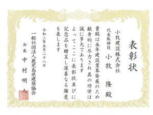 一般社団法人 鹿児島県建築協会 中村様より表彰を受けました